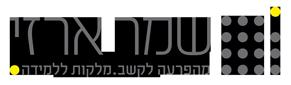 שמר ארזי Logo